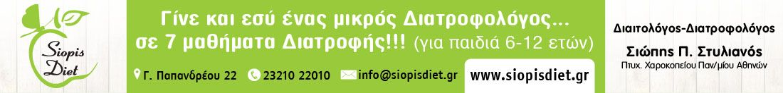 SIOPIS banner 1100_3